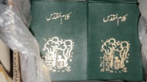 Box of Urdu Language Bibles